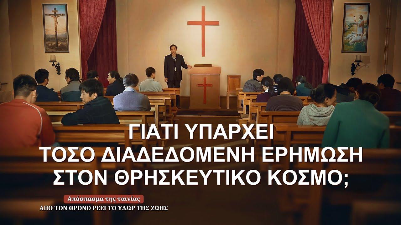 Christian Movie Clip «Από τον Θρόνο Ρέει  το Ύδωρ της Ζωής» (2) - Γιατί υπάρχει τόσο διαδεδομένη ερήμωση στον θρησκευτικό κόσμο;