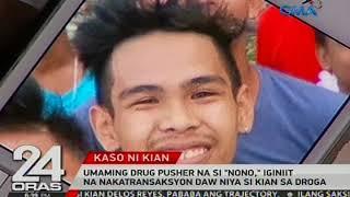 24 Oras: Hepe ng NPD, iginiit na kilalang adik at pusher si Kian Delos Santos