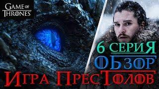 Игра престолов: 6 серия 7 сезон - обзор! ЗА СТЕНОЙ