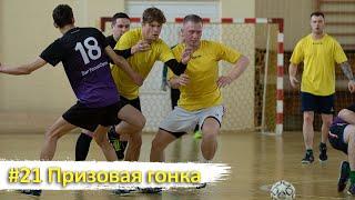 Любительский мини футбол футзал 21 Призовая гонка
