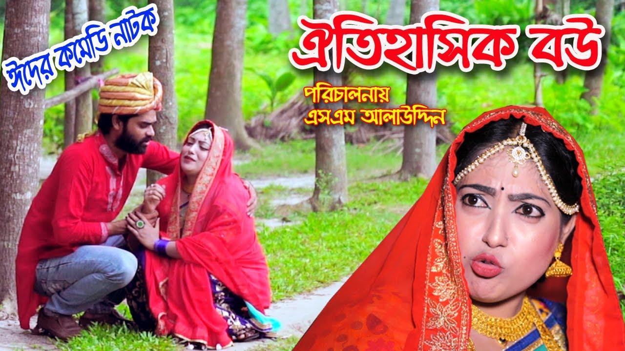 কোটিপতির আদরের মেয়ে ? | Eid Natok 2021 | Bangla Natok | জীবন যুদ্ধ | Jibon Judho | natok | sm media