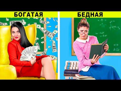 Бедная учительница vs богатая учительница
