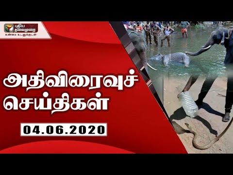 அதிவிரைவு செய்திகள்: 04/06/2020 | Speed News | Tamil News | Today News | Watch Tamil News