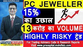 PC JEWELLER SHARE LATEST NEWS | HIGHLY RISKY ट्रेड | Latest Share Market Tips