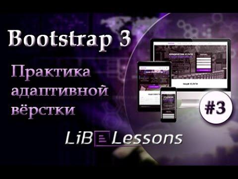 Модульные сетки Bootstrap (Часть 2). Урок №3.
