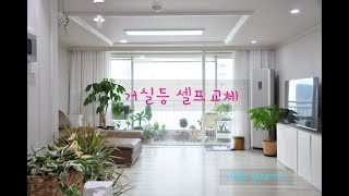 거실등 셀프시공/교체 :  LED 엣지 평판등