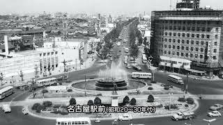 15章 名古屋 戦後の復興と発展