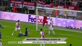 Футбол NEWS от 26.05.2017 (15:40) | Год до финала ЛЧ 2018, Мхитарян в команде сезона ЛЕ