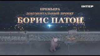 Документальный проект «Борис Патон. Человек будущего»   30 ноября в 11:00 на «Интере»