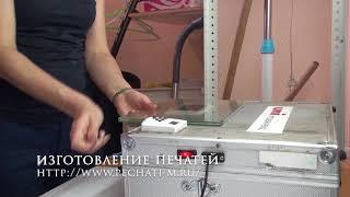 Изготовление печати за 1.5 минуты. Как сделать печать своими руками?