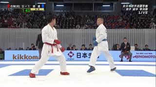 JAPAN KARATE MEN'S  Semifinal Ishizuka VS Watanabe  空手道大会 2017 男子 組手 準決勝 石塚 将也 VS 渡邊 大輔