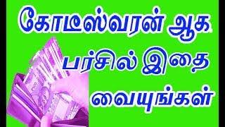கோடீஸ்வரன் ஆக பர்சில் இதை வையுங்கள் | Question  28 | Place mirror and one rupee in wallet to be rich