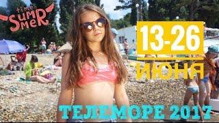 видео Комфортный отдых на Черном море, Лазурное,
