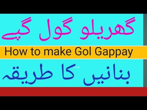 |how-to-make-gol-gappay|-گھروں-میں-گول-گپے-بنانے-کا-طریقہ|abfa-news|abfa-group|abfa-foodies|