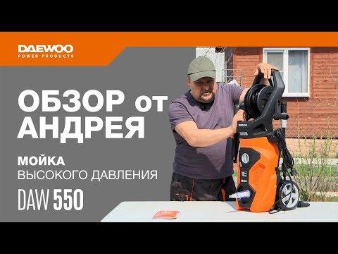 Мойка высокого давления DAW 550 Обзор от Андрея [Daewoo Power Products Russia]