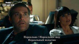 Нереально 3 сезон 9 серия и 3 сезон 10 серия - Промо с русскими субтитрами (Сериал 2015)