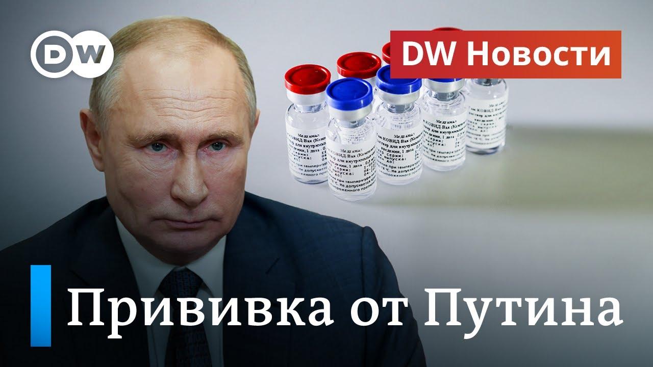 Прививка от Путина: как в России начинают массовую вакцинацию. DW Новости (03.12.2020)