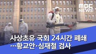 사상초유 국회 24시간 폐쇄…황교안·심재철 검사 (2020.02.25/뉴스투데이/MBC)
