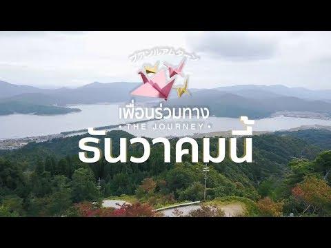 "BNK48 Travel Show ""เพื่อนร่วมทาง The Journey"" Teaser"