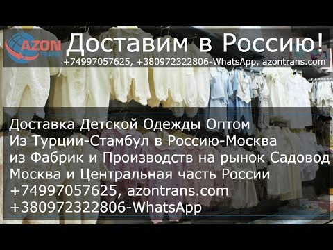 Доставка Детской Одежды Оптом Из Турции Стамбул в Россию Москва из Фабрик и Производств на рынок Сад