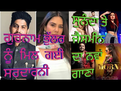 LATEST PUNJABI CELEB NEWS | UPCOMING PUNJABI MOVIE | UPCOMING PUNJABI SONG |  VIRAL ਦਾ ਪੰਚ |EP 2