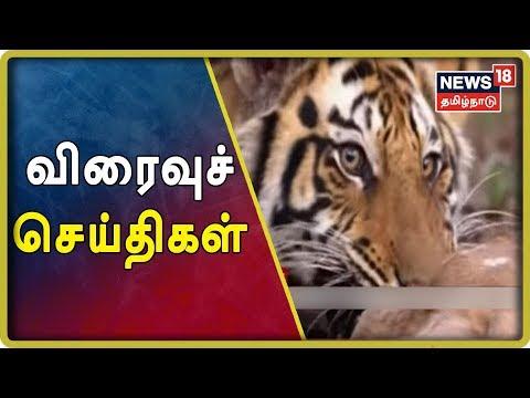 Express18 News   விரைவுச் செய்திகள்   News18 Tamil Nadu Live   23.08.2019