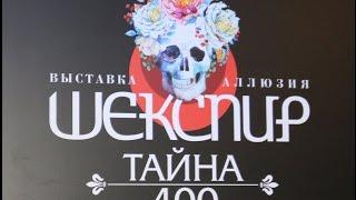 Выставка-аллюзия «Шекспир/тайна/400» (любительская съемка экскурсии)