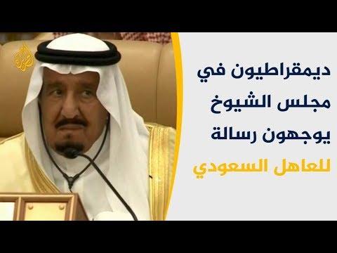 -الشيوخ- الأميركي يراسل سلمان: إطلاق المعتقلين ومحاسبة قتلة خاشقجي  - نشر قبل 2 ساعة