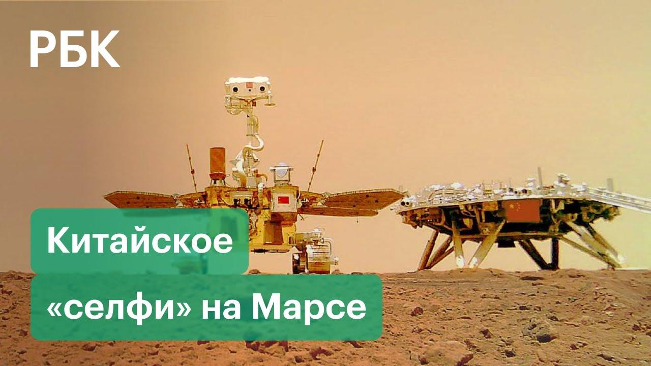 «Селфи» и «китайский след на Марсе». Китай показал снимки, сделанные марсоходом «Чжужун»