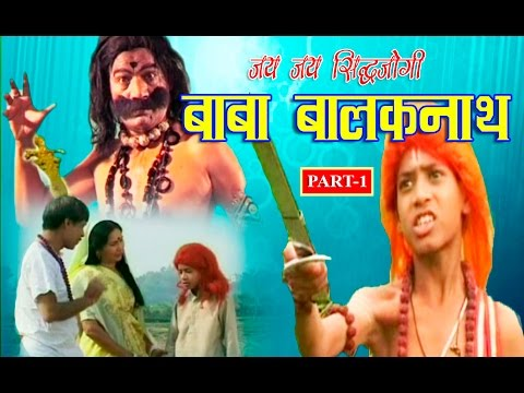 बाबा बालकनाथ की कथा Part-1 | HIndi Devotional | Short Hindi Film | Baba Balaknath Ki Katha | 2016