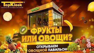 Как открыть магазин фрукты-овощи? Бизнес на овощах и фруктах.