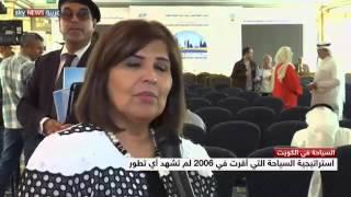 الكويت.. تحرك القطاع السياحي يعزز 35 نشاطا مرتبطا به