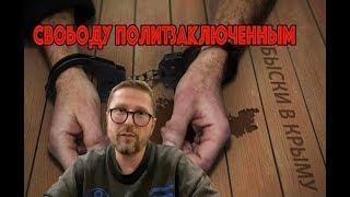 Крымские узники Хизб ут-Тахрир