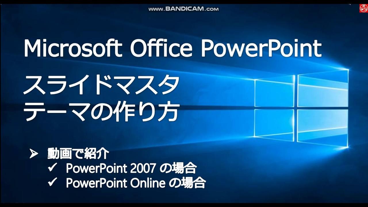 microsoft office powerpoint online 無料版の使い方 オリジナルテーマの
