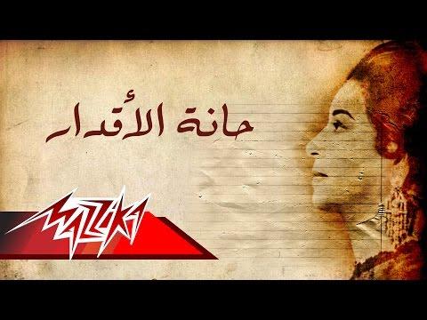 Hanat El Aqdar - Umm Kulthum حانة الأقدار - أم كلثوم
