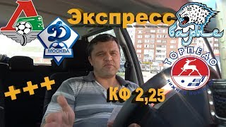 Локомотив - Динамо Москва   Барыс - Торпедо   Прогноз и Ставки