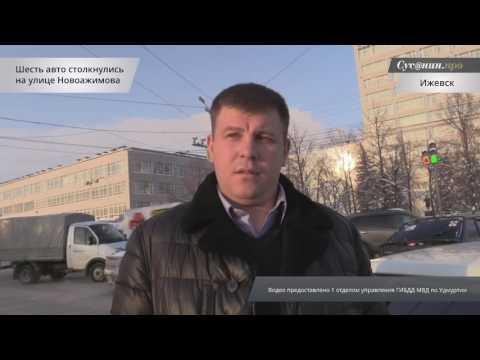 Шесть авто столкнулись на улице Новоажимова в Ижевске