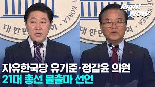 [Right Now] 현장영상_자유한국당 유기준·정갑윤 의원, 21대 총선 불출마 선언