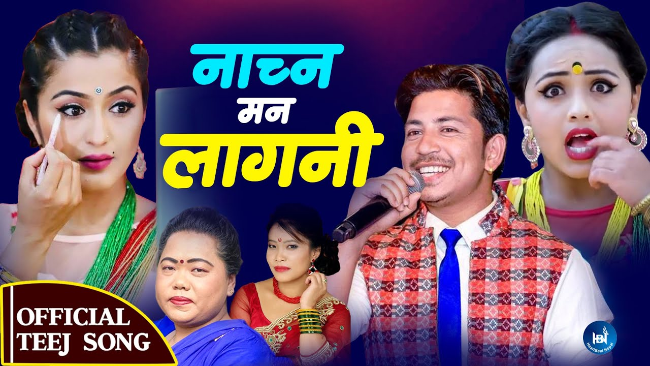 New Teej Song 2020/2077 || NACHNA MAN LAGANI || Devi/Sharmila/Sunita_Prakash Saput/Anjali /Karishma