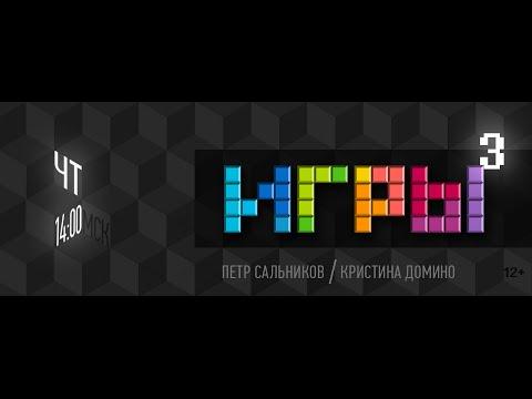 видео: Игры в кубе / Тема: moba игры / эфир от 11.09.2014