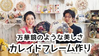 【sanseiカレイドフレーム】遊べるボタニカル雑貨、簡単にできるお花クラフト thumbnail