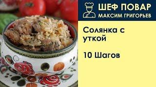 Солянка с уткой . Рецепт от шеф повара Максима Григорьева
