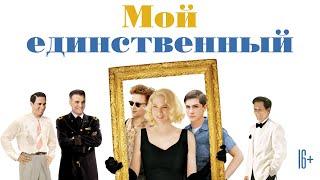 Мой Единственный / My One And Only (2009) / Драма, Мелодрама, Комедия