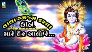 Vala Ram Zam Karta Kan Mare Gher Aavo Ne - Popular Krishna Song   Gujarati Song 2018   Ashok Sound