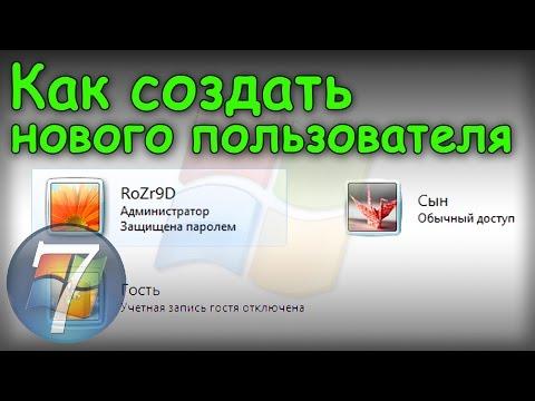 Как создать локального пользователя windows 7