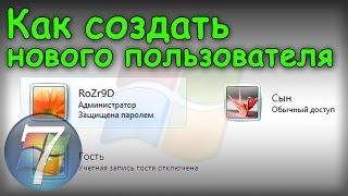 Как создать нового пользователя в Windows 7(В этом уроке я вам покажу, Как создать нового пользователя в Windows 7, В принципе если вы один пользуетесь компь..., 2015-07-20T18:22:40.000Z)