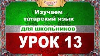 Татарский язык. Обучающее видео. Урок 13. Tatar language.