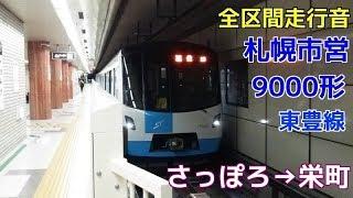 [全区間走行音]札幌市営地下鉄9000形(東豊線) さっぽろ→栄町(2017.5.27)