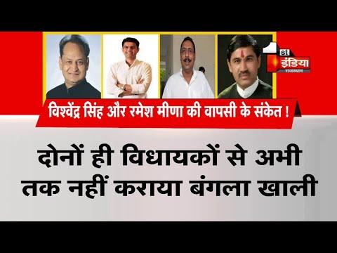 Vishvendra Singhऔर Ramesh Meena की वापसी के संकेत   Rajasthan News