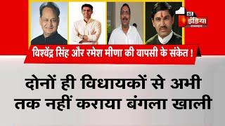 Vishvendra Singhऔर Ramesh Meena की वापसी के संकेत | Rajasthan News